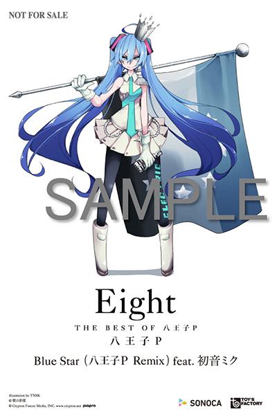 アニメイト:<未公開音源DLカード>Blue Star (八王子P Remix) feat. 初音ミク