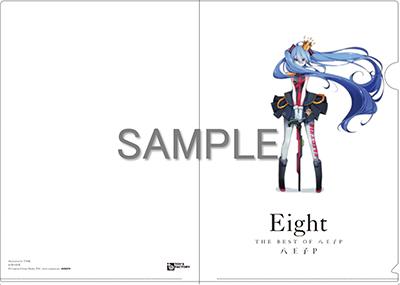 応援ショップ:「Eight -THE BEST OF 八王子P-」A4クリアファイル