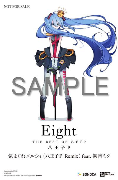 TOWER RECORDS:<未公開音源DLカード>気まぐれメルシィ (八王子P Remix) feat. 初音ミク